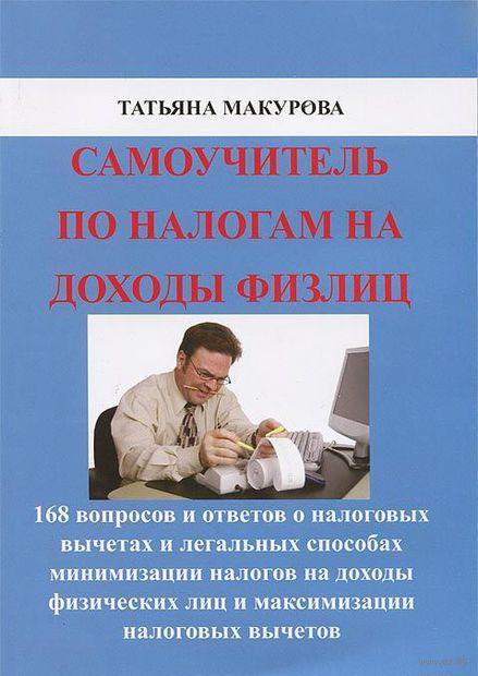 Самоучитель по налогам на доходы физлиц. Татьяна Макурова