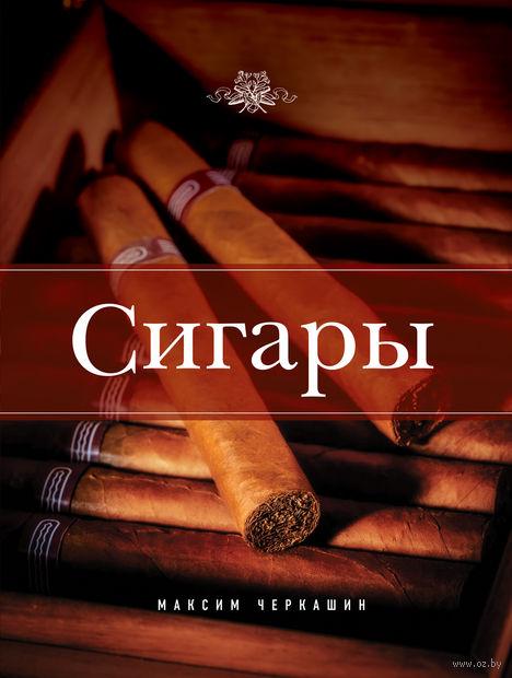 Сигары. Максим Черкашин