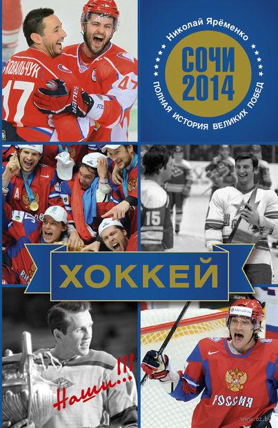 Хоккей. Наши. Николай Яременко