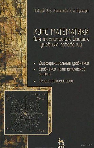 Курс математики для технических высших учебных заведений. Часть 3. Дифференциальные уравнения. Уравнения математической физики. Теория оптимизации. Учебное пособие