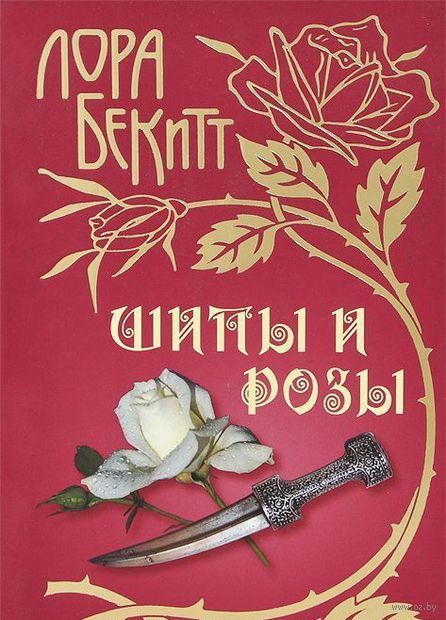 Шипы и розы. Лора Бекитт