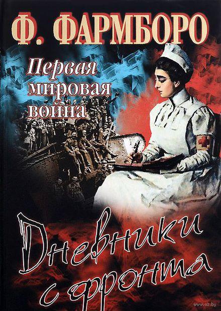 Первая мировая война. Дневники с фронта. Флоренс Фармборо