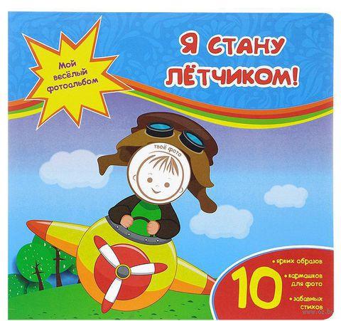 Я стану летчиком!. Юлия Юга