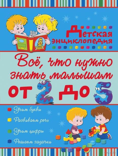Все, что нужно знать малышам от 2 до 5 лет. Ирина Никитенко, Ирина Попова
