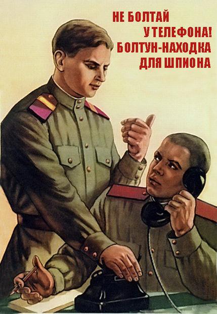 """Магнит на холодильник """"Советские плакаты"""" (арт. 1002) — фото, картинка"""