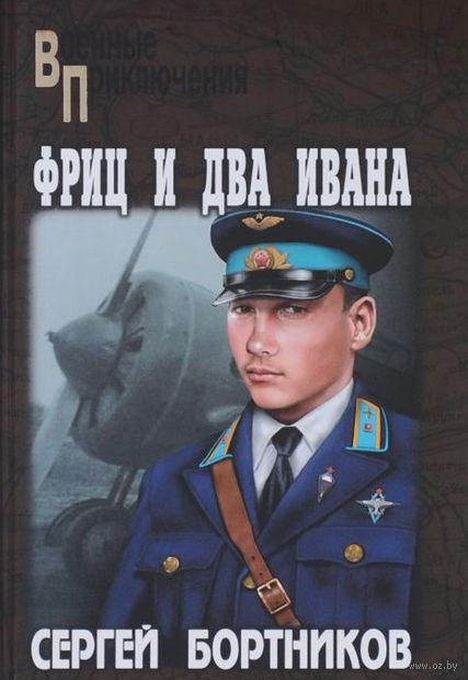 Фриц и два Ивана. С. Бортников