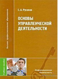 Основы управленческой деятельности. С. Русаков