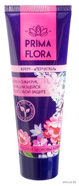 """Крем-""""перчатки"""" для рук """"Prima Flora"""" (75 г) — фото, картинка"""