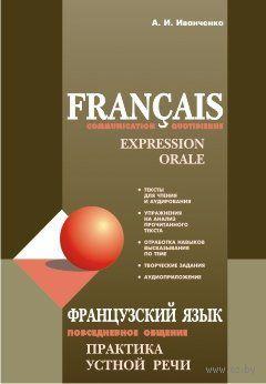 Francais. Communication quotidienne. Expression orale — фото, картинка