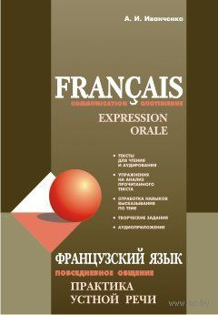 Francais. Communication quotidienne. Expression orale (+ CD) — фото, картинка