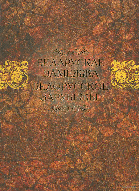 Беларускае замежжа. Белорусское зарубежье — фото, картинка