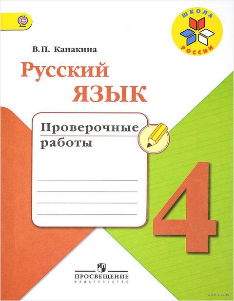 Русский язык. 4 класс. Проверочные работы — фото, картинка