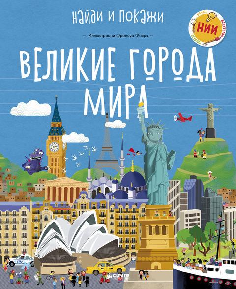 Найди и покажи. Великие города мира — фото, картинка