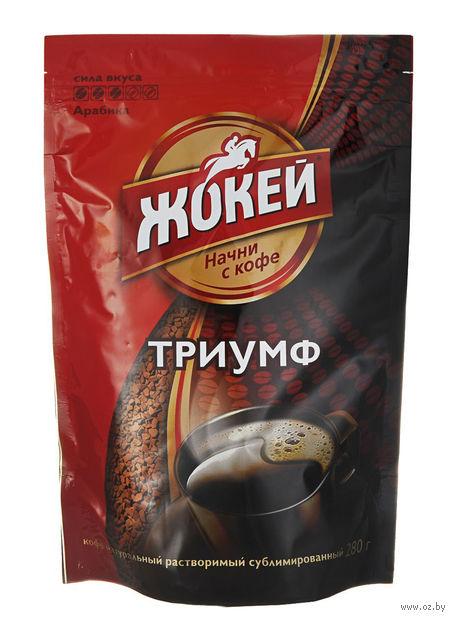 """Кофе растворимый """"Жокей. Триумф"""" (280 г) — фото, картинка"""