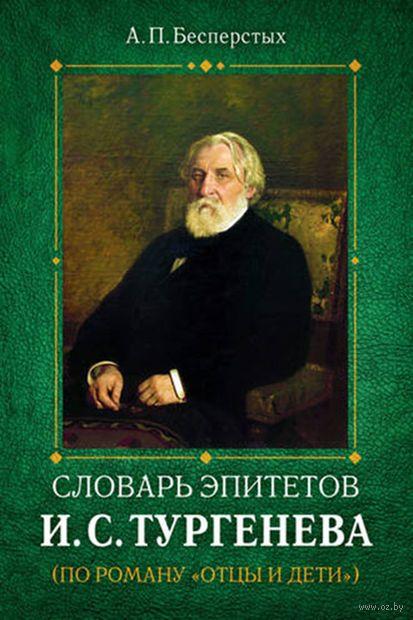 Словарь эпитетов И. С. Тургенева — фото, картинка
