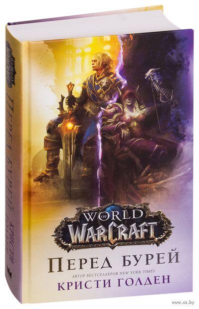 World of Warcraft. Перед бурей — фото, картинка