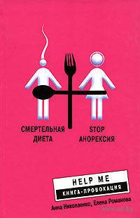 Смертельная диета. Stop анорексия. Анна Николаенко