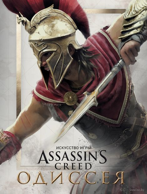 Искусство игры Assassin's Creed Одиссея — фото, картинка
