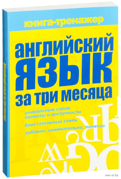 Английский язык за три месяца. Книга-тренажер — фото, картинка