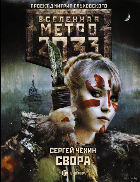 Метро 2033. Свора (м) — фото, картинка