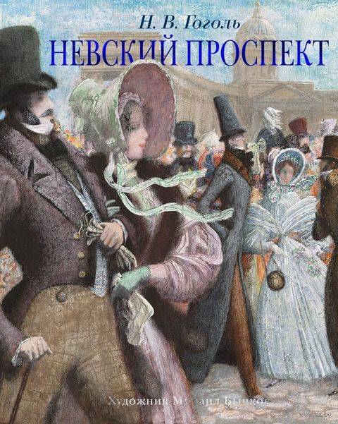 Невский проспект — фото, картинка