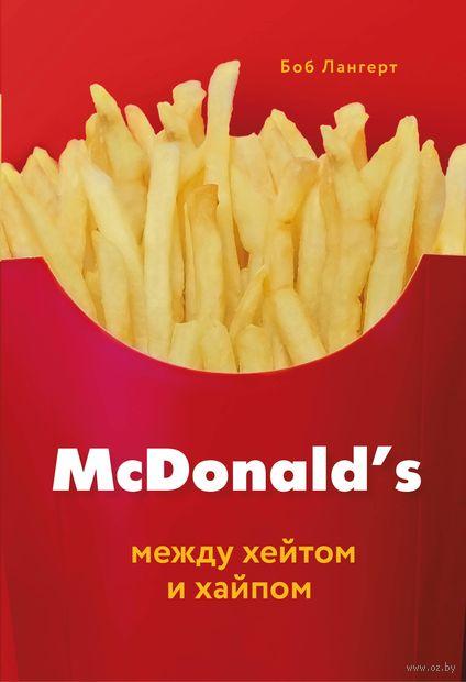 McDonald's. Между хейтом и хайпом — фото, картинка