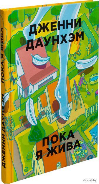Скачать пока я жива дженни даунхэм в онлайн библиотеке nova-omsk.