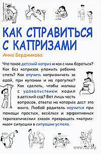 Как справиться с капризами. Анна Бердникова