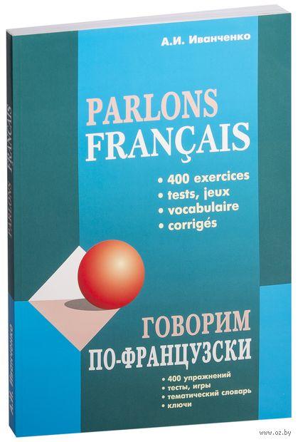 Говорим по-французски — фото, картинка