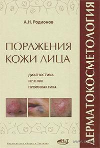 Дерматокосметология. Поражения кожи лица и слизистых. Диагностика, лечение и профилактика. Анатолий Родионов