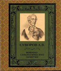 Военно-стратегические заметки. Александр Суворов