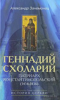 Геннадий Схоларий, патриарх Константинопольский (1454-1456) — фото, картинка