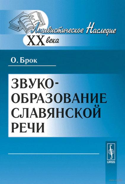 Звукообразование славянской речи — фото, картинка