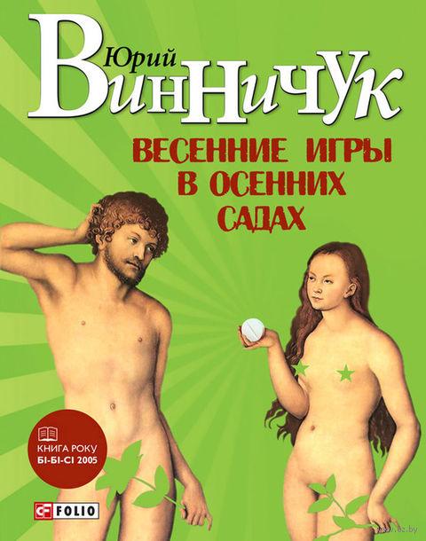 Весенние игры в осенних садах. Юрий Винничук