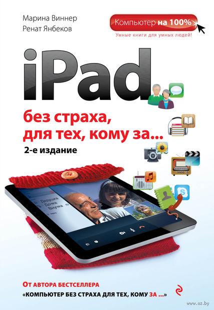 iPad без страха, для тех, кому за.... Марина Виннер, Ренат Янбеков