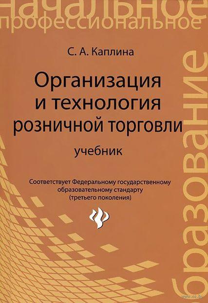 Организация и технология розничной торговли. Светлана Каплина