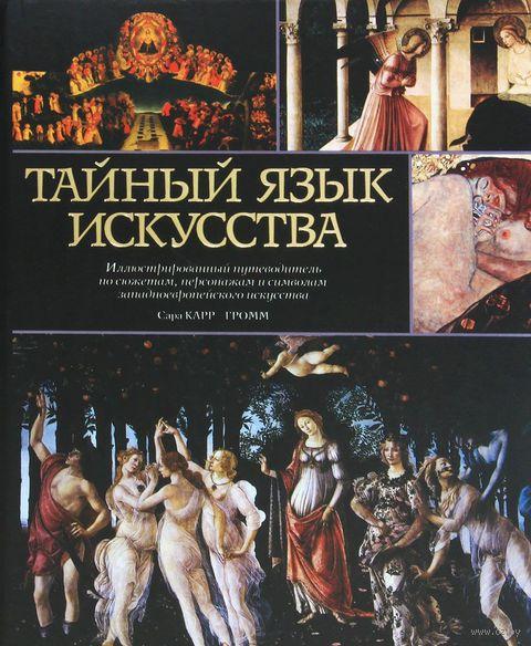 Тайный язык искусства. Иллюстрированный путеводитель по сюжетам, персонажам и символам западноевропейского искусства — фото, картинка