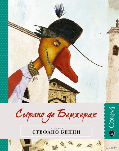 Сирано де Бержерак. Стефано Бенни