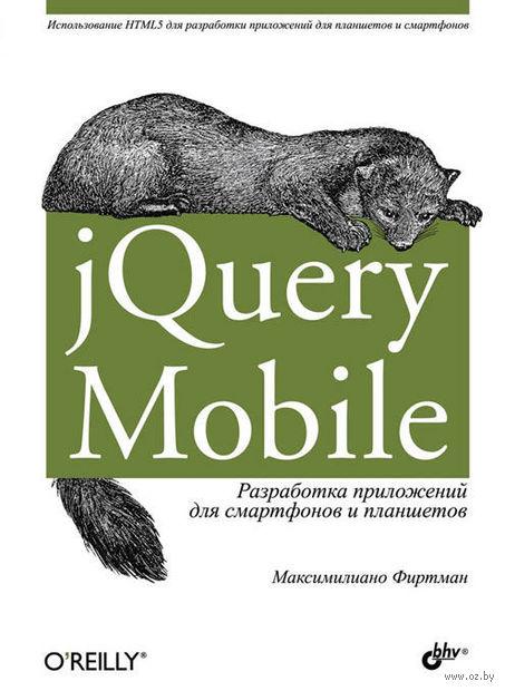 jQuery Mobile. Разработка приложений для смартфонов и планшетов. Максимилиано Фиртман
