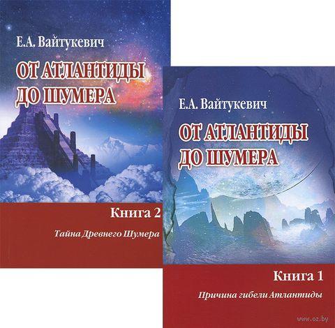 От Атлантиды до Шумера (в 2-х книгах). Екатерина Вайтукевич