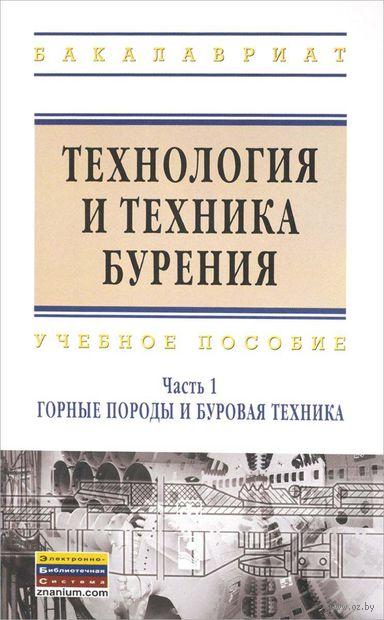 Технология и техника бурения. В 2 томах. Том 1. Горные породы и буровая техника. А. Смычник, В. Войтенко, А. Тухто