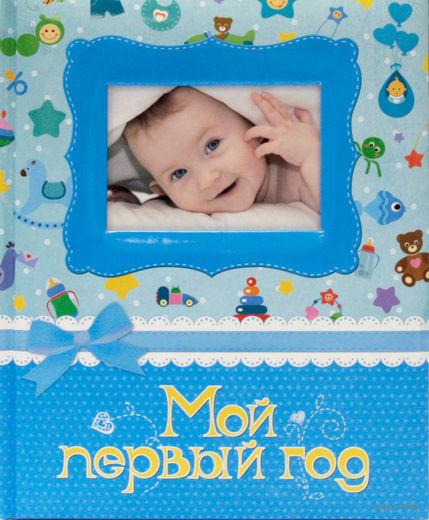 Мой первый год. Фотоальбом (голубой) — фото, картинка
