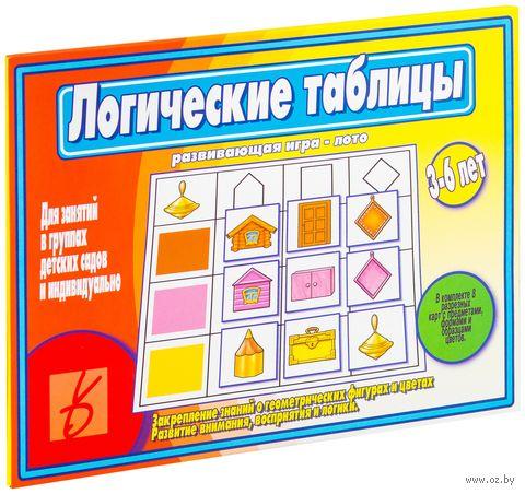 """Игра """"Логические таблицы"""""""