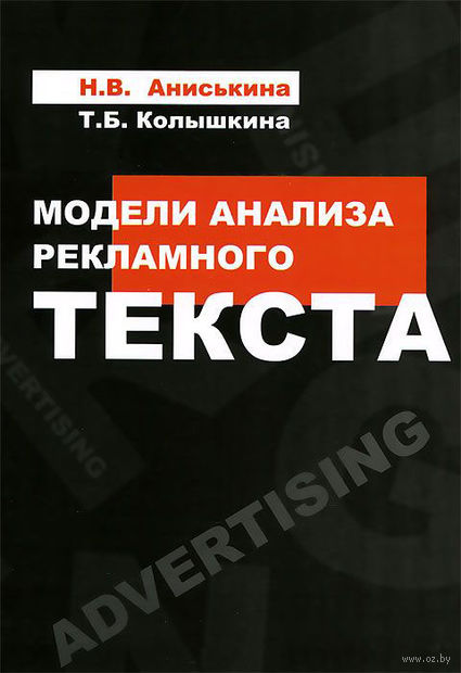 Модели анализа рекламного текста. Т. Колышкина, Н. Аниськина