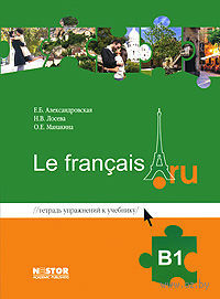 Le francais.ru B1. Тетрадь упражнений к учебнику