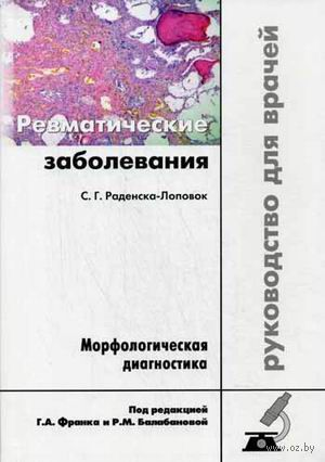 Ревматические заболевания. Морфологическая диагностика. Стефка Раденска-Лоповок