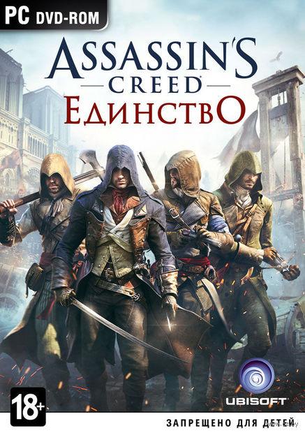 Assassin`s Creed: Единство