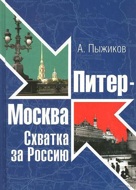 Питер - Москва. Схватка за Россию. Александр Пыжиков