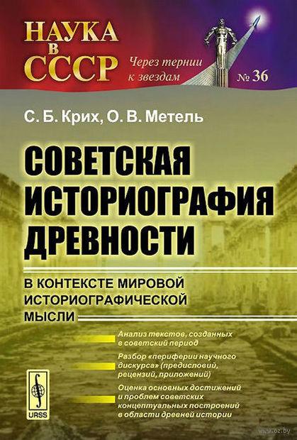 Советская историография древности в контексте мировой историографической мысли — фото, картинка