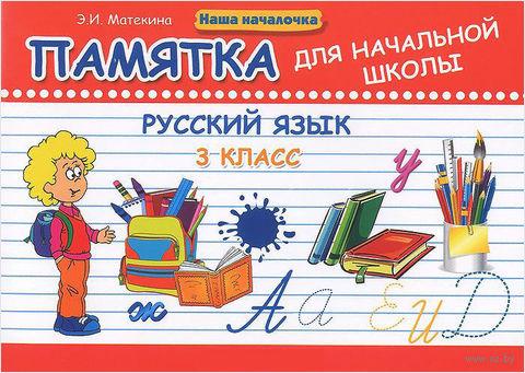 Русский язык. 3 класс. Памятка для начальной школы. Эмма Матекина
